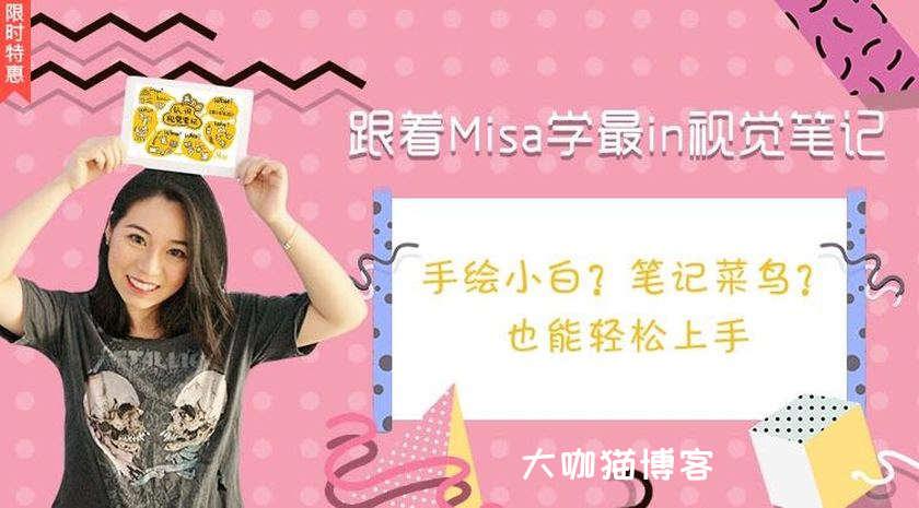 跟着Misa学最in视觉笔记(已完结 百度云网盘下载)