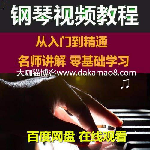 钢琴学习视频教程钢琴初级入门钢琴自学教学视频钢琴教程初学者