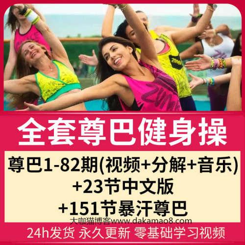 尊巴舞zumba教程南美热舞健身操塑形瘦身减脂排脂舞蹈1-82期