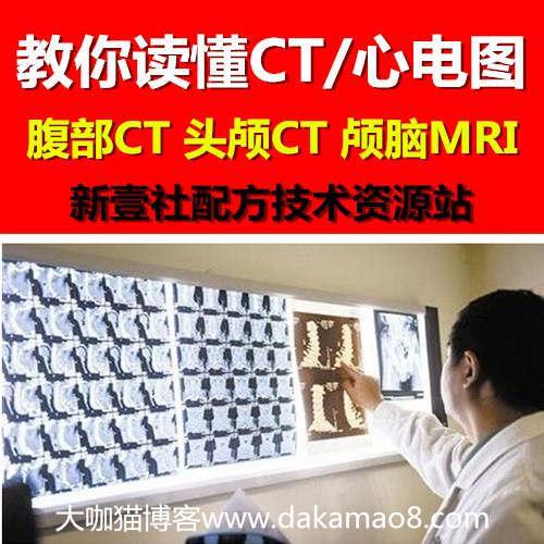 CT影像学医学诊断学视频教程读懂心电图头颅腹部CT资料教程