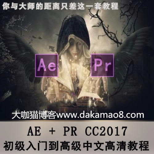 AE/PR CC2017零基础入门到高级中文高清系列影视后期视频全套教程
